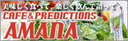 AMANA CAFE&PREDICTIONS